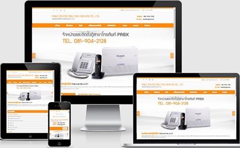 รับทำเว็บไซต์ บริการรับจ้าง ติดตั้ง ซ่อมแซม บำรุงรักษา เครื่องใช้ไฟฟ้า ประปา โทรศัพท์