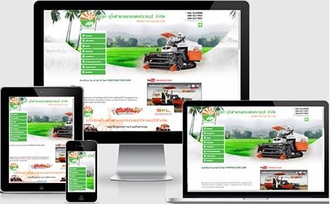 บริษัทรับออกแบบเว็บไซต์ อย่างมืออาชีพขายรถแทรกเตอร์,อุปกรณ์อะไหล่