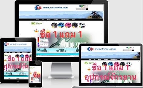 รับออกแบบเว็บไซต์ จำหน่ายอุปกรณ์จักรยานและเสื้อผ้า