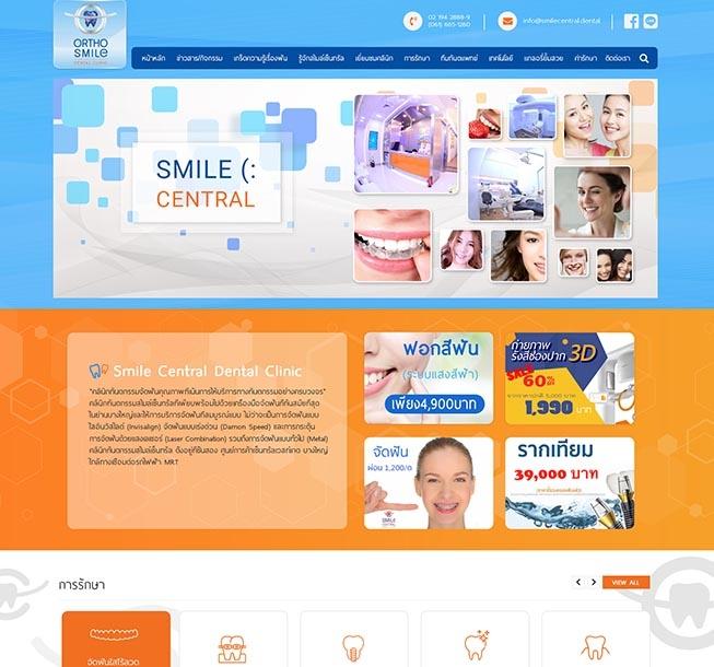 รับทำการตลาดออนไลน์เว็บคลินิคทำฟัน-จัดฟัน-พัทยา,รับออกแบบสื่อการตลาดออนไลน์