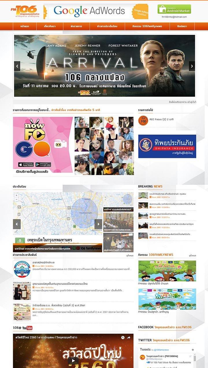บริษัทรับทำเว็บไซต์ สถานีวิทยุครอบครัวข่าว ส.ทร. FM 106 MHz, ทำเว็บวิทยุออนไลน์