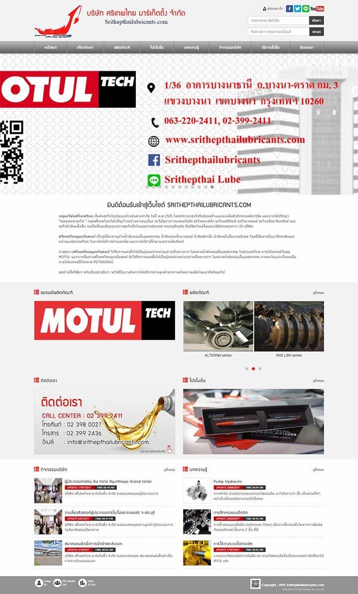 รับทำเว็บไซต์น้ำมันหล่อลื่นอุตสหกรรม,บริษัทรับทำเว็บไซต์น้ำมันหล่อลื่นยานยนต์