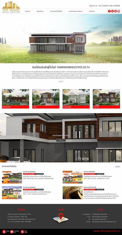 จ้างทำเว็บไซต์ศูนย์รับสร้างบ้าน,บริษัทรับทำเว็บไซต์ก่อสร้างบ้าน,รับทำเว็บไซต์ราคาถูกออกแบบบ้าน