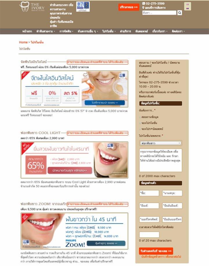 ออกแบบเว็บไซต์คลินิกทันตกรรม คลีนิค