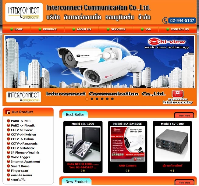 บริษัทรับทำเว็บไซต์ มืออาชีพ ผลิต ขายและบริการเครื่องมือสื่อสารทุกประเภท คอมพิวเตอร์และอุปกรณ์