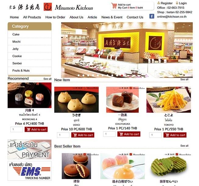 จ้างทำเว็บไซต์อาหารญี่ปุ่น,บริษัททำเว็ปขนมญี่ปุ่น