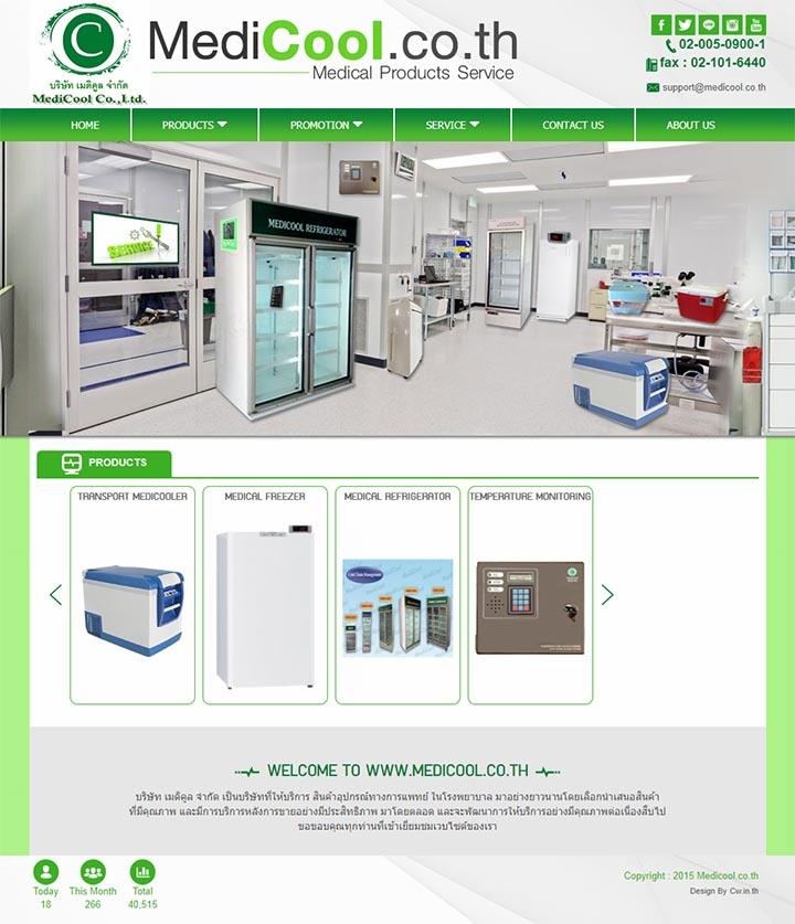 รับทำเว็บไซต์ บริการสินค้าอุปกรณ์ทางการแพทย์ ในโรงพยาบาล