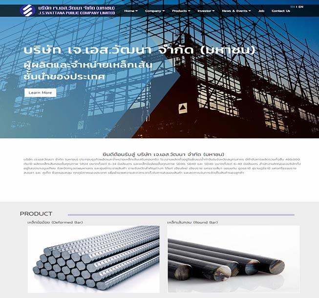 ทำเว็บไซต์ บริษัทอุตสาหกรรมเหล็ก เหล็กเส้น เหล็กข้ออ้อย เหล็กเส้นกลม