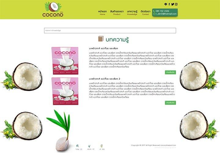 รับทำเว็บไซต์จำหน่ายขนมหวานมะพร้าวกะทิ,จ้างทำเว็บอาหารและเครื่องดื่ม