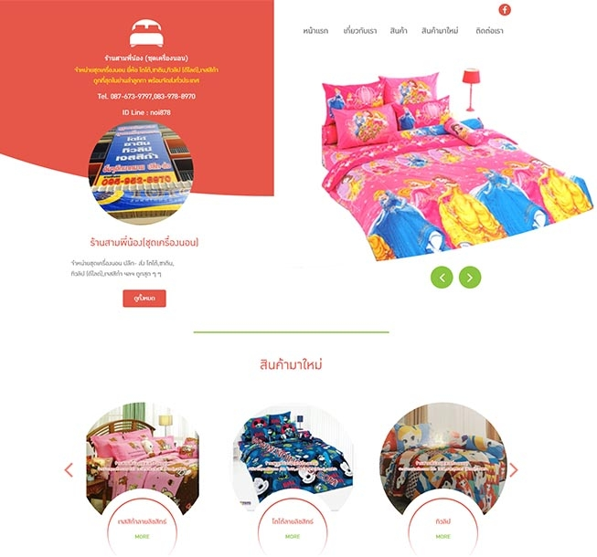 สร้างเว็บไซต์ จำหน่ายชุดเครื่องนอน ปลีก - ส่ง โตโต้,ซาติน,  ทิวลิป (ดีไลด์),เจสสิก้า ผ้าขนหนูแท้ลายลิขสิทธิ์