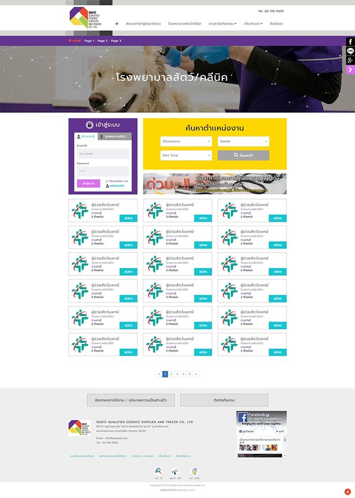 จ้างทำเว็บไซต์บริษัท คัดสรรและจัดส่งบุคลากรทั้ง สัตวแพทย์