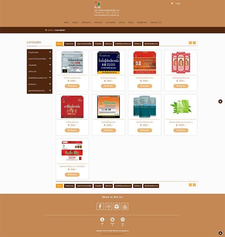 ทำเว็บไซต์ขายสินค้าสมุนไพรจีนจิ่วเจิ้งอี้ฉี้เจียวหนัง,บริษัททำเว็บขายสินค้าออนไลน์