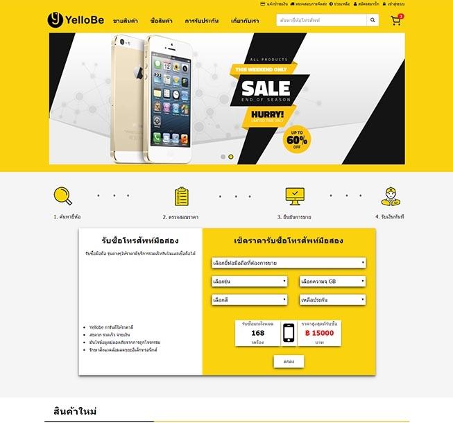 ทำเว็บไซต์ขายโทรศัพท์มือถือออนไลน์ ขายสินค้าออนไลน์ yellobe.com