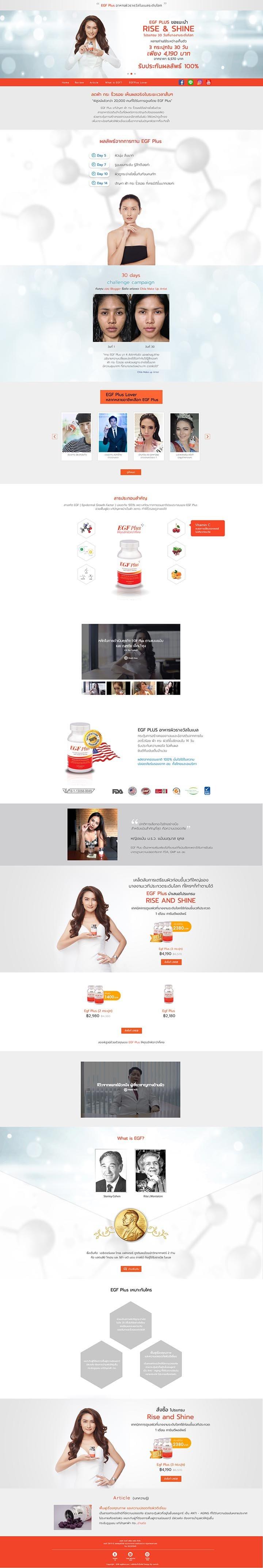 บริษัททำเว็บอาหารเสริม-ฝ้ากระ-ริ้วรอย-จุดด่างดำ-หน้าเด็กลง-ผิวสวย,ทำเว็บผลิตภัณฑ์egfplus
