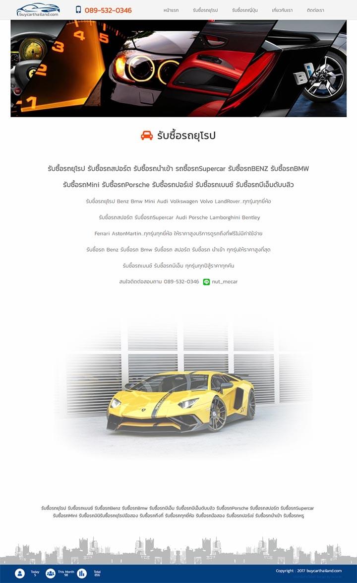 บริษัททำเว็บไซต์รับซื้อรถยุโรป,เขียนเว็บรับซื้อรถญี่ปุ่น,ทำเว็ปขายรถใหม่,เขียนโปรแกรมเว็บขายรถมือสอง,ทำเว็บเต้นรถมือสอง