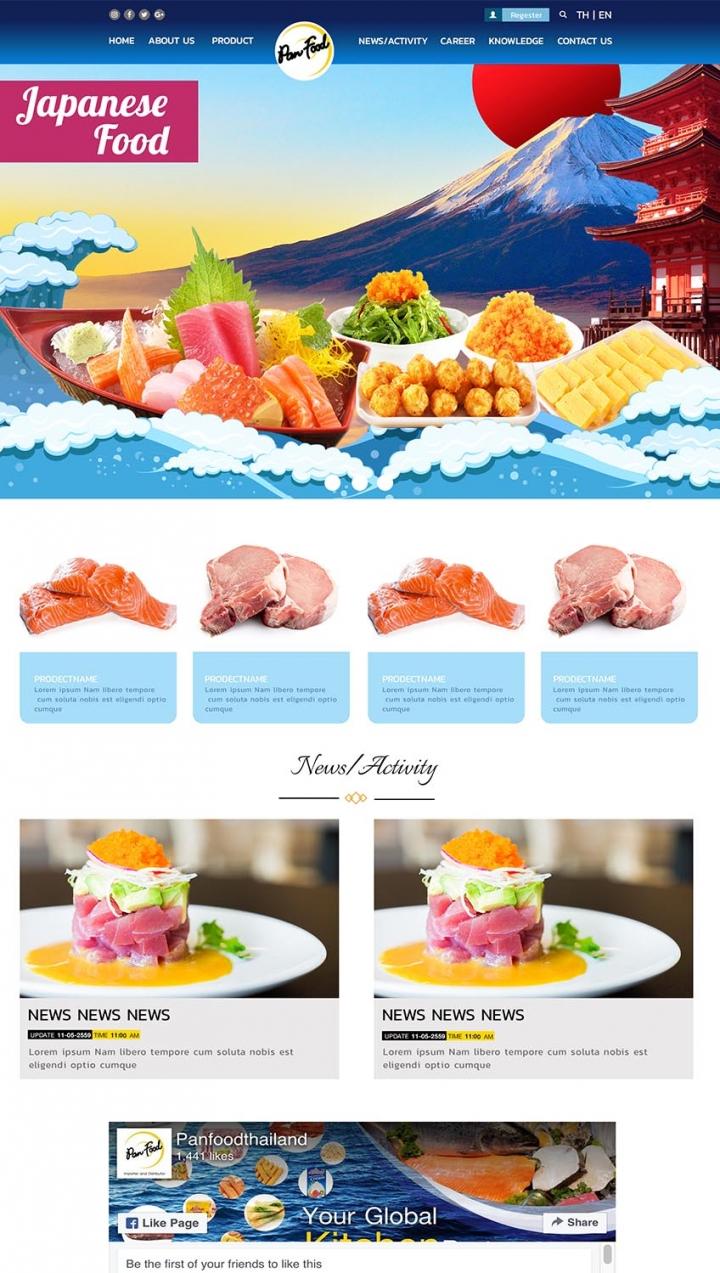 บริษัทรับทำเว็บไซต์ผลิตและจัดจำหน่ายอาหารแช่แข็ง