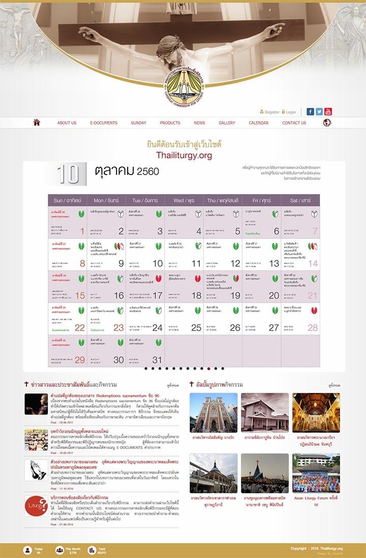 รับออกแบบเว็บสมาคมสภาพระสังฆราชคาทอลิกแห่งประเทศไทย