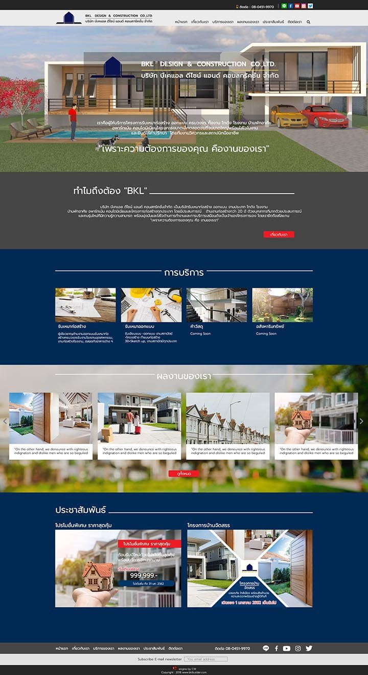 รับทำเว็บก่อสร้าง,รับทำเว็บไซต์ผู้รับเหมาก่อสร้าง,บริษัทรับทำเว็บรับสร้างบ้าน,บริษัทรับทําเว็บไซต์ต่อเติมบ้านราคาถูก