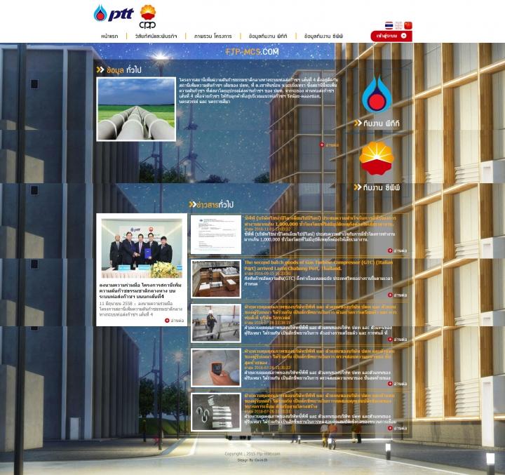 เว็บไซต์ โครงการสถานีเพิ่มความดันก๊าซธรรมชาติกลางทางระบบท่อส่งก๊าซฯ