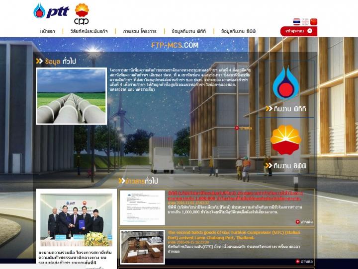 บริษัทรับทำเว็บโครงการสถานีเพิ่มความดันก๊าซธรรมชาติกลางทางระบบท่อส่งก๊าซฯ
