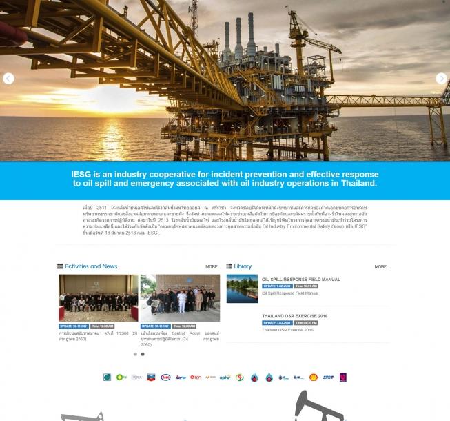 บริษัททำเว็บไซต์สมาคมอนุรักษ์สภาพแวดล้อมกลุ่มอุตสาหกรรมน้ำมัน(IESG)