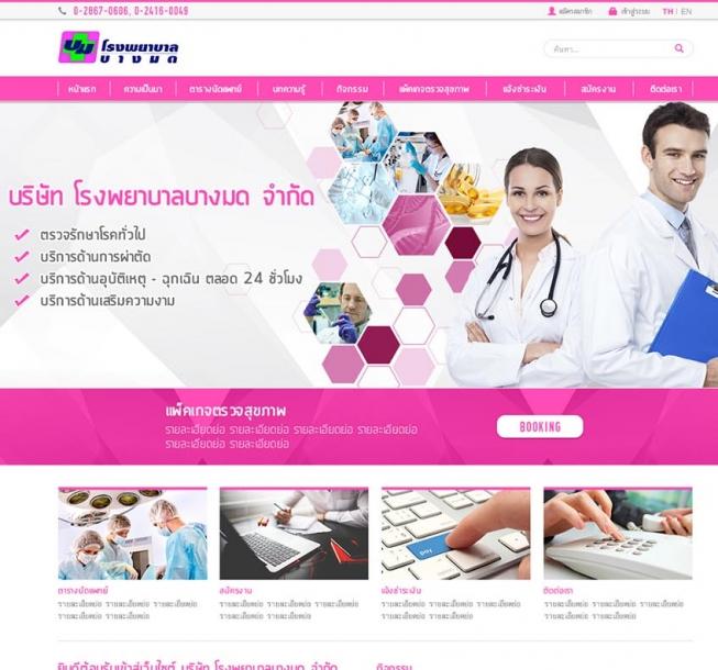 รับทำเว็บโรงพยาบาลบางมด,รับทำเว็บไซต์สถานพยาบาล