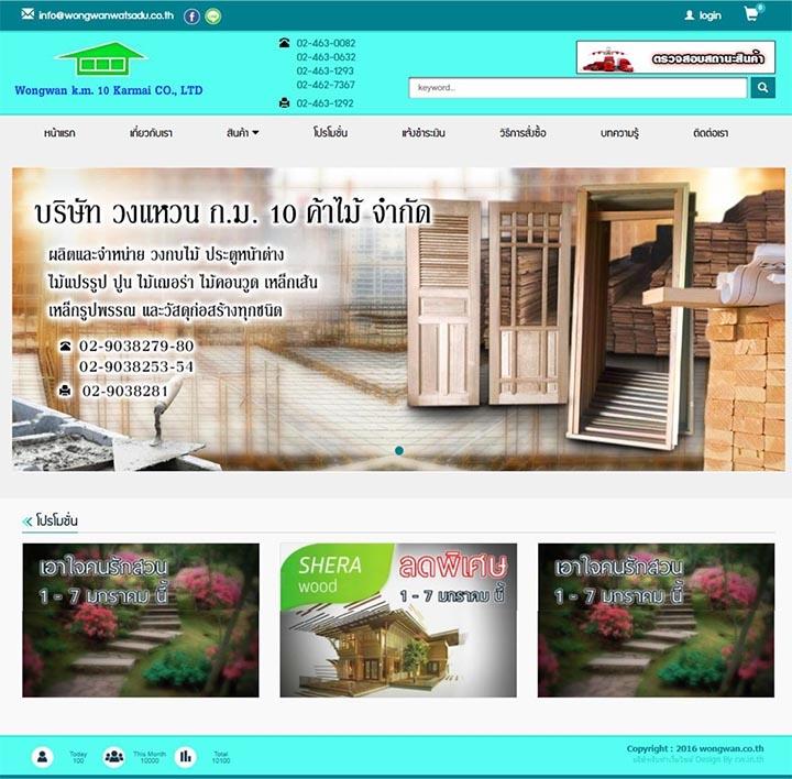 ออกแบบเว็บไซต์วงกบไม้,รับทำเว็บไซต์ราคาถูกประตูหน้าต่าง,บริษัทรับทำเว็บไซต์ไม้แปรรูปปูนไม้เฌอร่าไม้คอนวูด