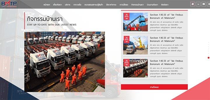 รับทำเว็บไซต์ท่าเรือขนส่ง,เว็บไซต์สำหรับมือถือชิฟปิ้ง,ออกแบบเว็บไซต์ขนส่งสินค้า