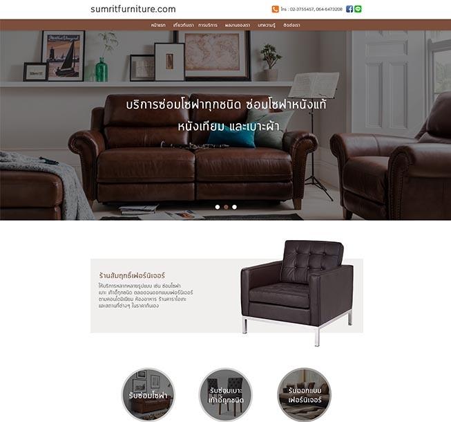 ออกแบบเว็บรับซ่อมโซฟา,รับทำเว็บไซต์หุ้มเบาะราคาถูก