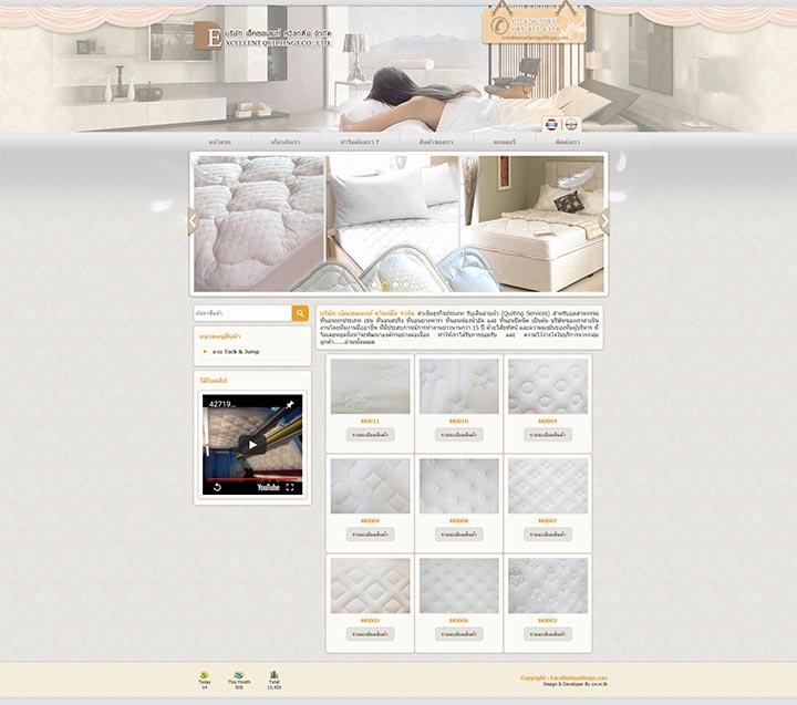 บริษัทรับทำเว็บไซต์ อุตสาหกรรมที่นอนทุกประเภท