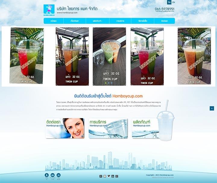 จ้างทำเว็บไซต์ ผลิตพลาสติกบรรจุภัณฑ์เครื่องดื่ม